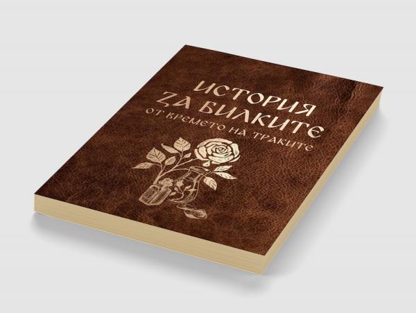 История за билките от времето на траките корица 2