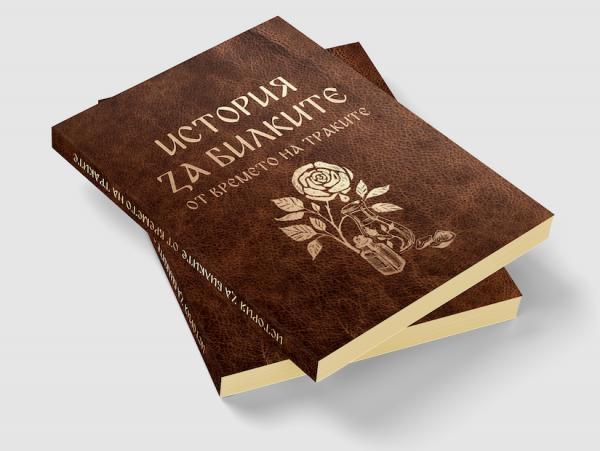 История за билките от времето на траките корица 3