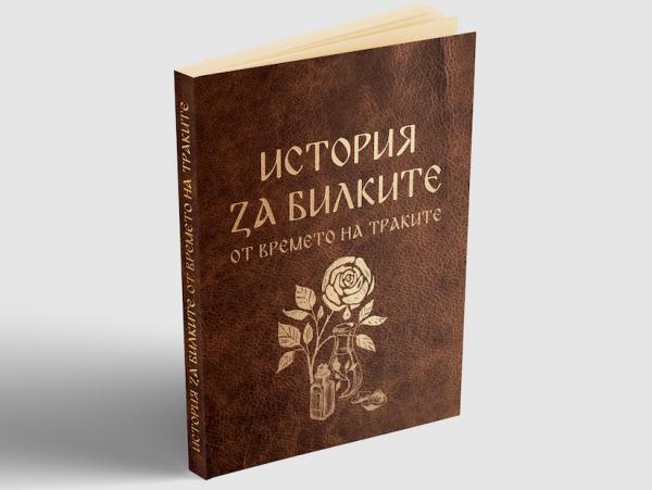 История за билките от времето на траките корица